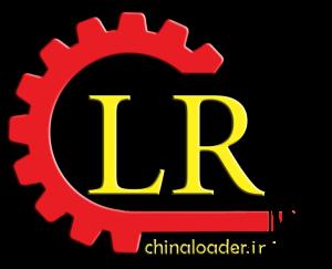 چین لودر لوازم لودر چینی Chinaloader